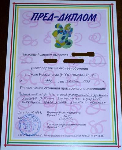 """один из документов секты украшенный """"чудодейственными"""" голограммами."""