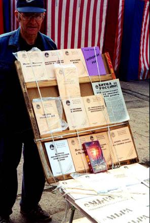 Распространение сектанской литературы на улицах города.