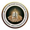 Круглый стол VI Всецерковного съезда епархиальных миссионеров Русской Православной Церкви